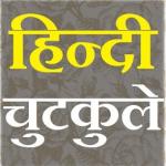 hindi-jokes-latest